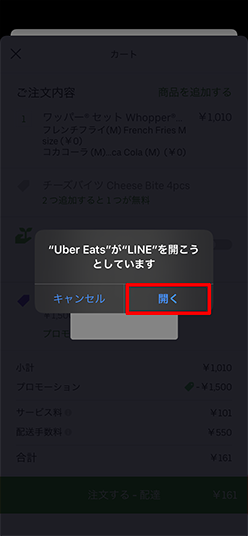 go to line pay