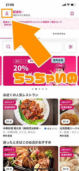 foodpanda register top