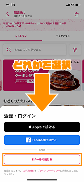 foodpanda register setup account