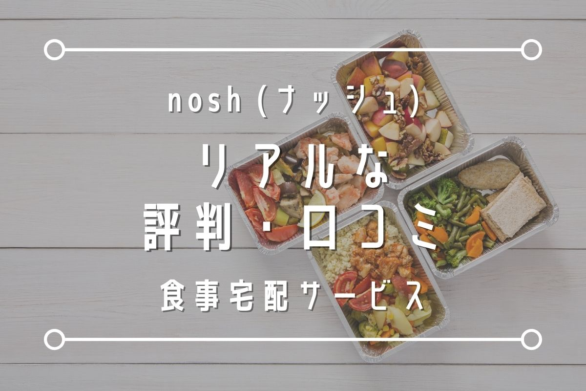 nosh reputation eyecatch