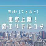 wolt area tokyo eyecatch